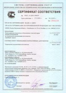 Сертификат производителя Egger