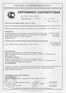 Сертификат производителя Увадрев